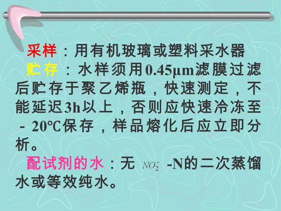 1 、 -N 测定方法: ● 对氨基苯磺酸和 α -萘胺法 ● 磺胺和盐酸萘乙二胺试剂法 (重氮-偶氮分光光度法) -本实验采用 本法适用与海水、河口水。