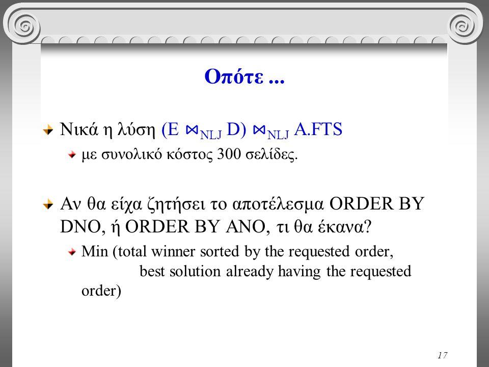 17 Οπότε... Νικά η λύση (E ⋈ NLJ D) ⋈ NLJ A.FTS με συνολικό κόστος 300 σελίδες.