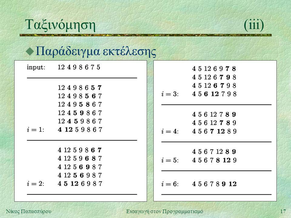 17Νίκος Παπασπύρου Εισαγωγή στον Προγραμματισμό Ταξινόμηση(iii) u Παράδειγμα εκτέλεσης