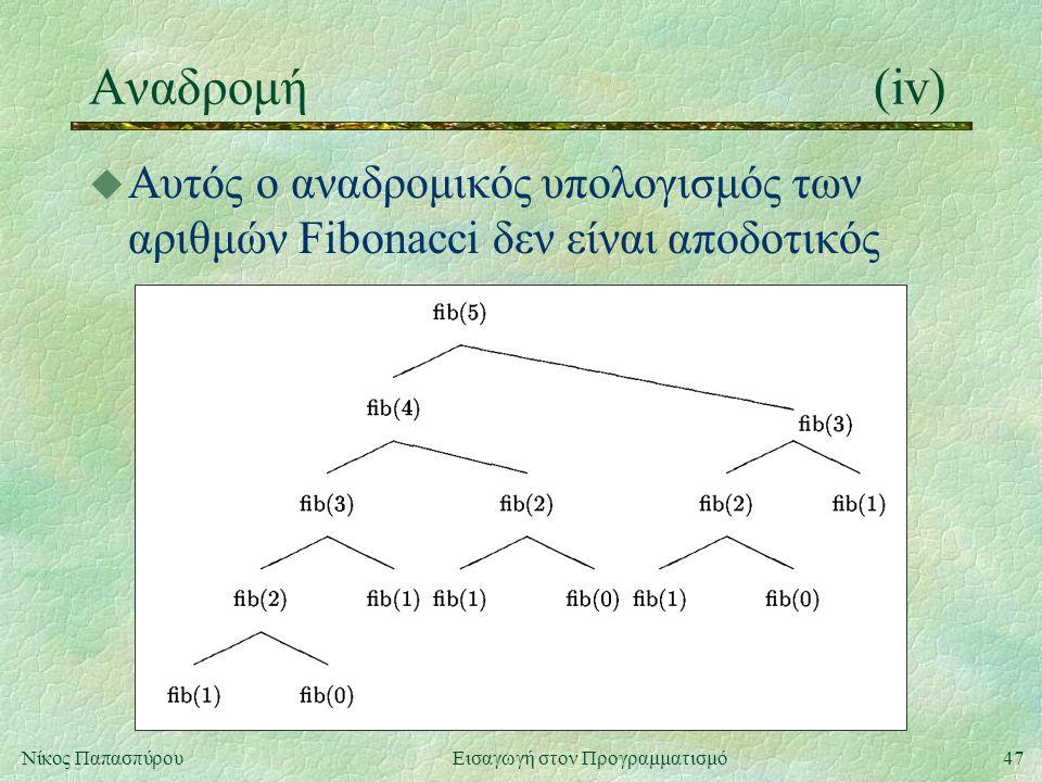 47Νίκος Παπασπύρου Εισαγωγή στον Προγραμματισμό Αναδρομή(iv) u Αυτός ο αναδρομικός υπολογισμός των αριθμών Fibonacci δεν είναι αποδοτικός