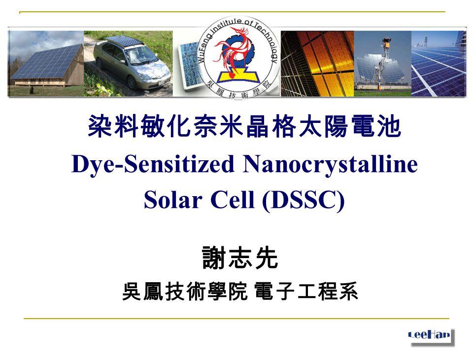 染料敏化奈米晶格太陽電池 Dye-Sensitized Nanocrystalline Solar Cell (DSSC) 謝志先 吳鳳技術學院 電子工程系