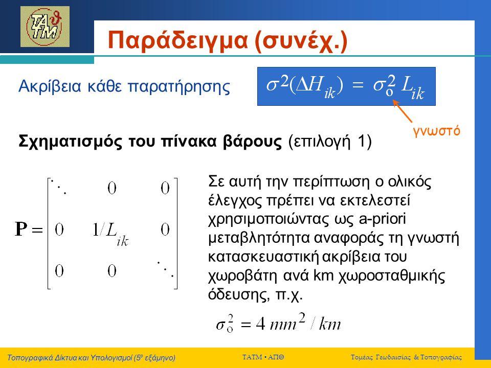 Τοπογραφικά Δίκτυα και Υπολογισμοί (5 ο εξάμηνο) ΤΑΤΜ  ΑΠΘ Τομέας Γεωδαισίας & Τοπογραφίας Παράδειγμα (συνέχ.) Ακρίβεια κάθε παρατήρησης Σε αυτή την