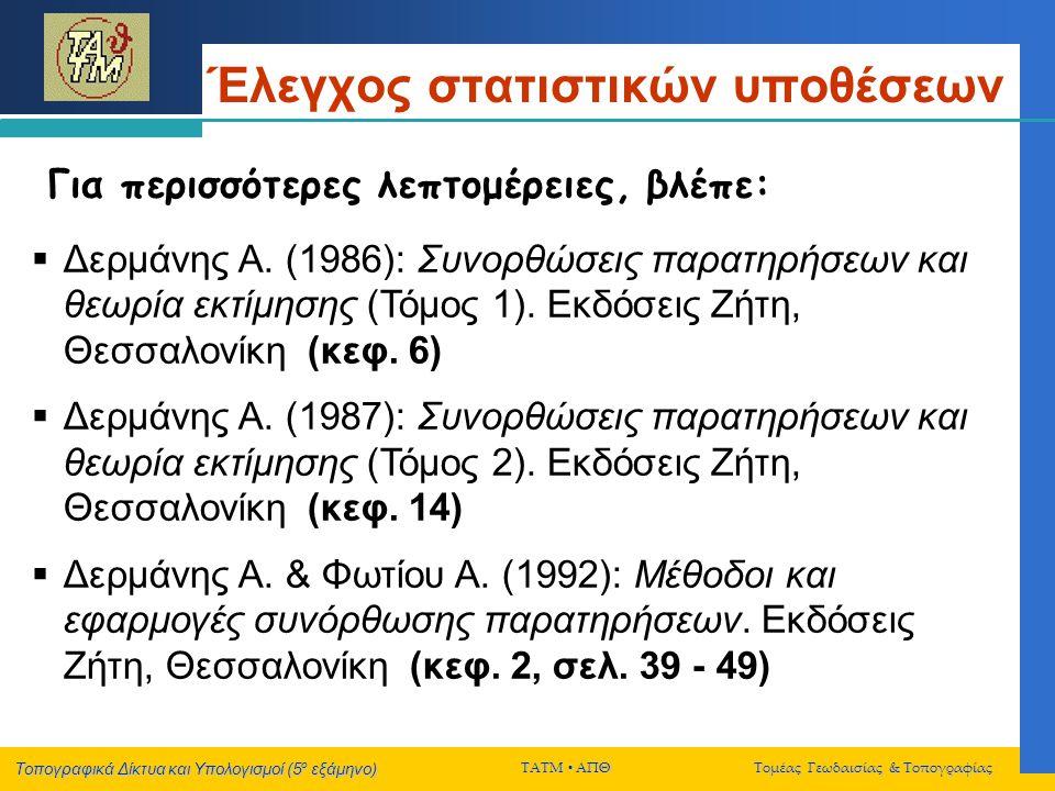 Τοπογραφικά Δίκτυα και Υπολογισμοί (5 ο εξάμηνο) ΤΑΤΜ  ΑΠΘ Τομέας Γεωδαισίας & Τοπογραφίας Έλεγχος στατιστικών υποθέσεων  Δερμάνης Α. (1986): Συνορθ