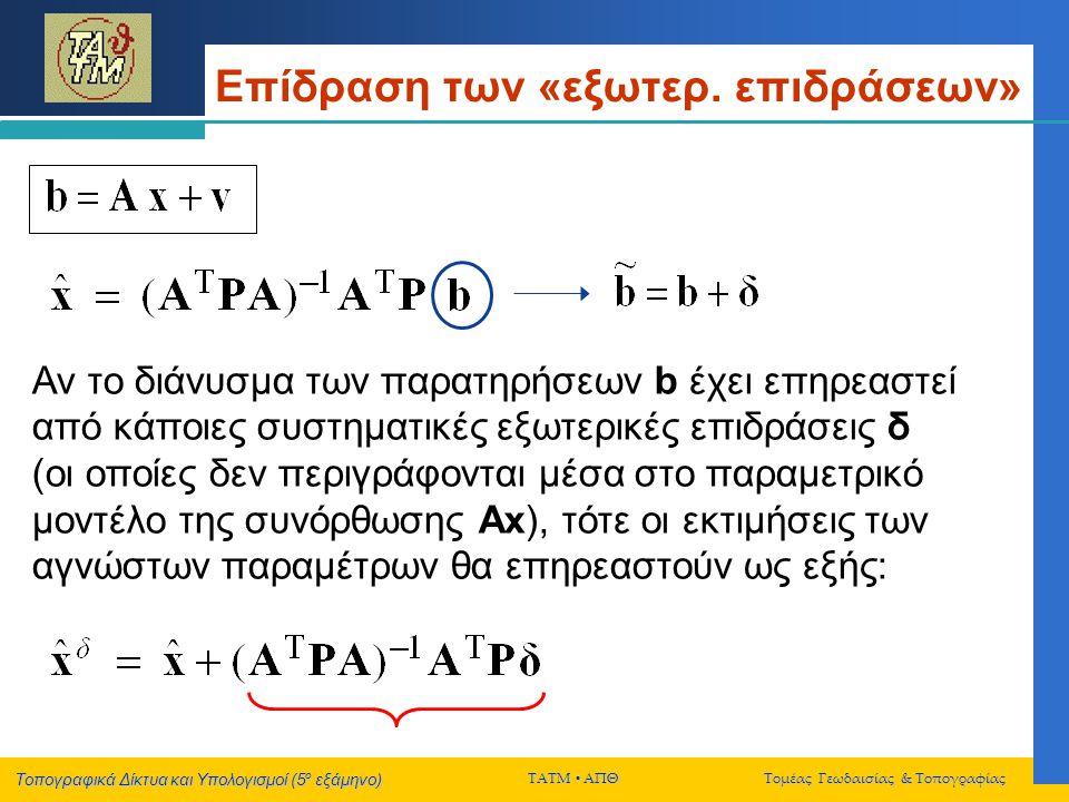 Τοπογραφικά Δίκτυα και Υπολογισμοί (5 ο εξάμηνο) ΤΑΤΜ  ΑΠΘ Τομέας Γεωδαισίας & Τοπογραφίας Επίδραση των «εξωτερ. επιδράσεων» Αν το διάνυσμα των παρατ