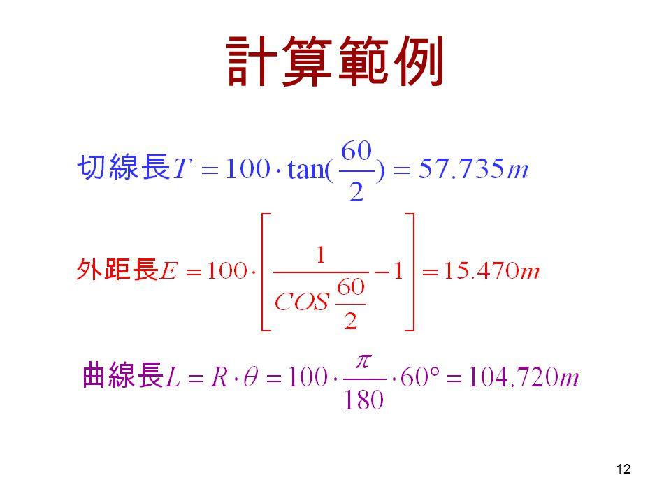 12 計算範例