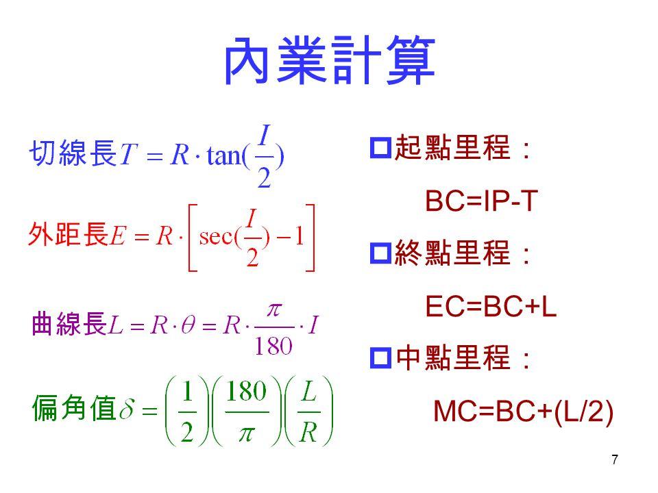 7 內業計算  起點里程: BC=IP-T  終點里程: EC=BC+L  中點里程: MC=BC+(L/2)