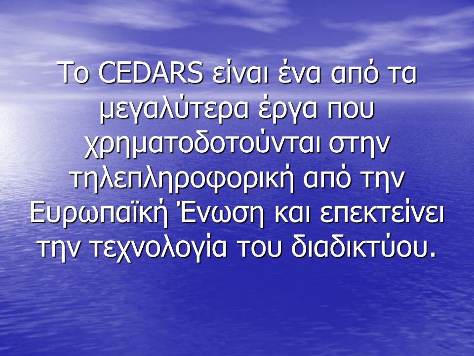 Το CEDARS είναι ένα από τα μεγαλύτερα έργα που χρηματοδοτούνται στην τηλεπληροφορική από την Ευρωπαϊκή Ένωση και επεκτείνει την τεχνολογία του διαδικτ