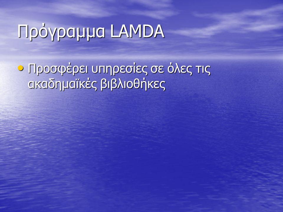 Πρόγραμμα LAMDA Προσφέρει υπηρεσίες σε όλες τις ακαδημαϊκές βιβλιοθήκες Προσφέρει υπηρεσίες σε όλες τις ακαδημαϊκές βιβλιοθήκες