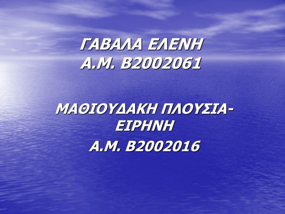 ΓΑΒΑΛΑ ΕΛΕΝΗ Α.Μ. Β2002061 ΜΑΘΙΟΥΔΑΚΗ ΠΛΟΥΣΙΑ- ΕΙΡΗΝΗ Α.Μ. Β2002016