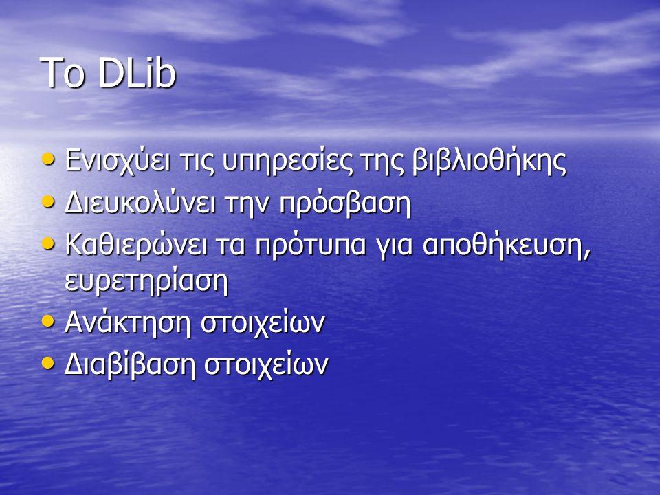 Το DLib Ενισχύει τις υπηρεσίες της βιβλιοθήκης Ενισχύει τις υπηρεσίες της βιβλιοθήκης Διευκολύνει την πρόσβαση Διευκολύνει την πρόσβαση Καθιερώνει τα