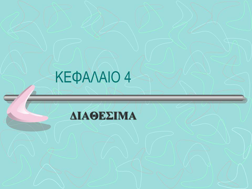 ΚΕΦΑΛΑΙΟ 4 ΔΙΑΘΕΣΙΜΑ