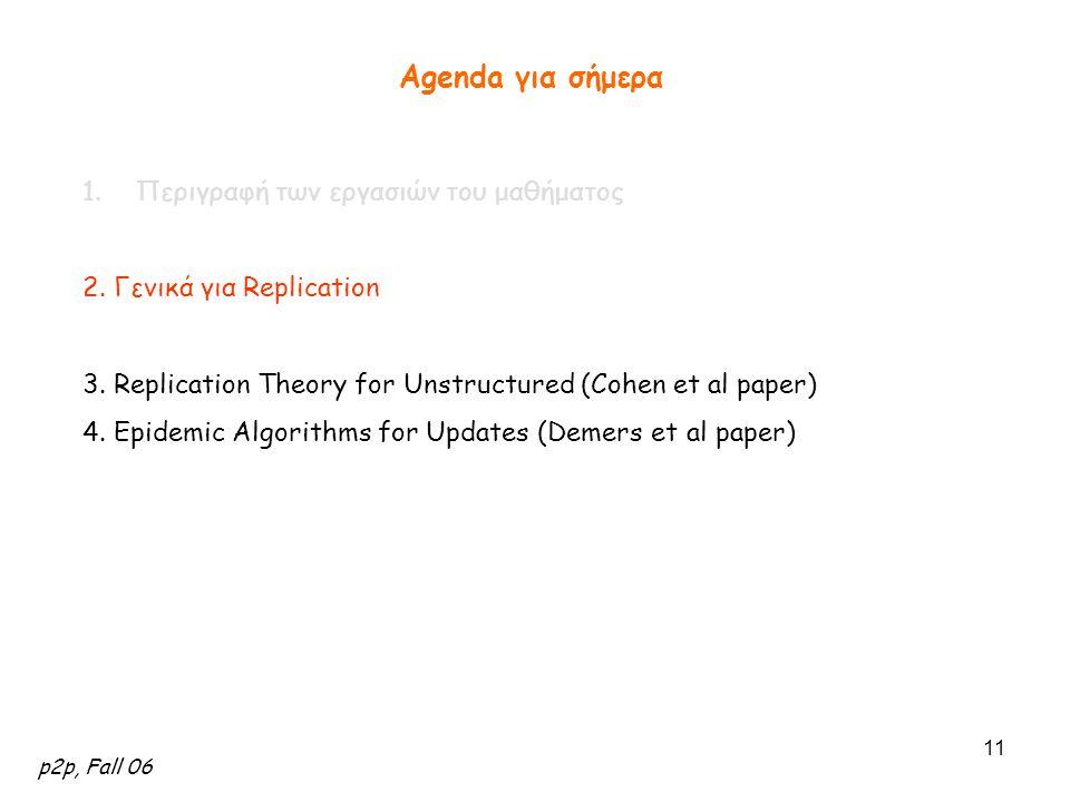 p2p, Fall 06 11 Agenda για σήμερα 1.Περιγραφή των εργασιών του μαθήματος 2. Γενικά για Replication 3. Replication Theory for Unstructured (Cohen et al