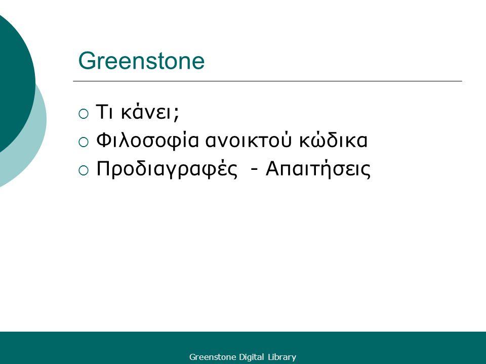 Greenstone Digital Library Greenstone  Τι κάνει;  Φιλοσοφία ανοικτού κώδικα  Προδιαγραφές - Απαιτήσεις