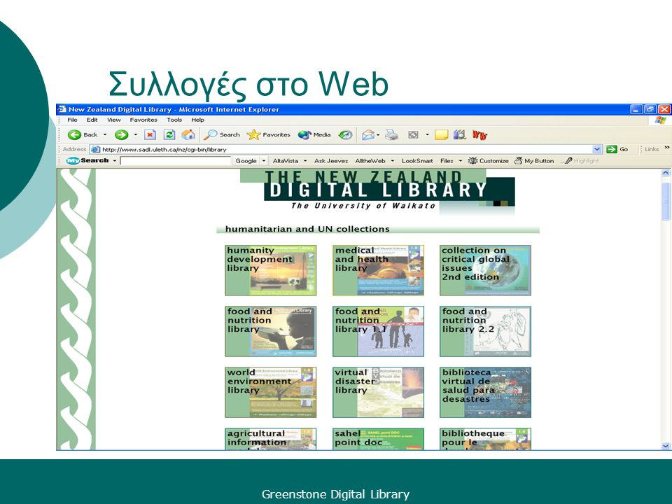 Greenstone Digital Library Συλλογές στο Web