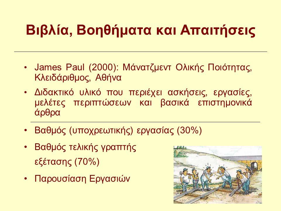 Βιβλία, Βοηθήματα και Απαιτήσεις James Paul (2000): Μάνατζμεντ Ολικής Ποιότητας, Κλειδάριθμος, Αθήνα Διδακτικό υλικό που περιέχει ασκήσεις, εργασίες, μελέτες περιπτώσεων και βασικά επιστημονικά άρθρα Βαθμός (υποχρεωτικής) εργασίας (30%) Βαθμός τελικής γραπτής εξέτασης (70%) Παρουσίαση Εργασιών