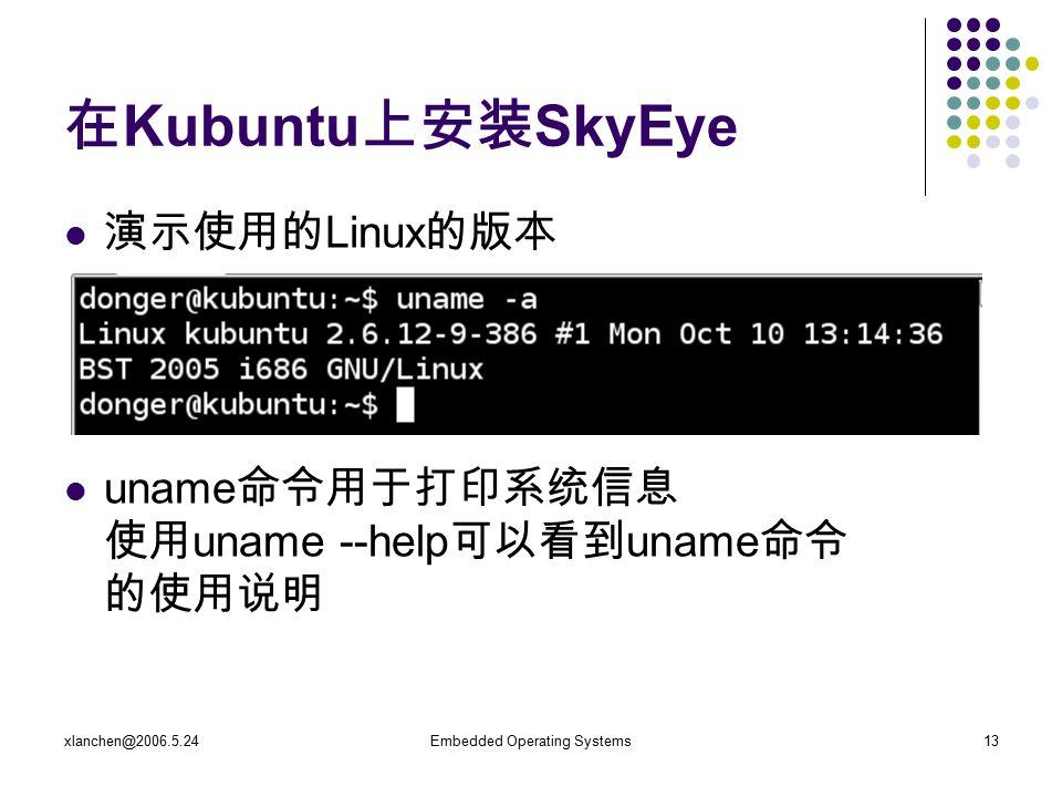 xlanchen@2006.5.24Embedded Operating Systems13 在 Kubuntu 上安装 SkyEye 演示使用的 Linux 的版本 uname 命令用于打印系统信息 使用 uname --help 可以看到 uname 命令 的使用说明