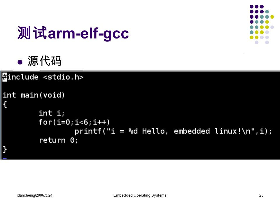 xlanchen@2006.5.24Embedded Operating Systems23 测试 arm-elf-gcc 源代码
