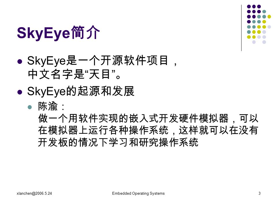 xlanchen@2006.5.24Embedded Operating Systems34 使用 μcLinux 作为运行操作系统 使用 skyeye 运行 μcLinux skyeye linux target sim load run