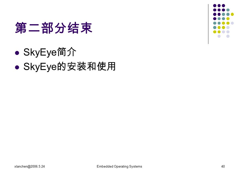 xlanchen@2006.5.24Embedded Operating Systems40 第二部分结束 SkyEye 简介 SkyEye 的安装和使用