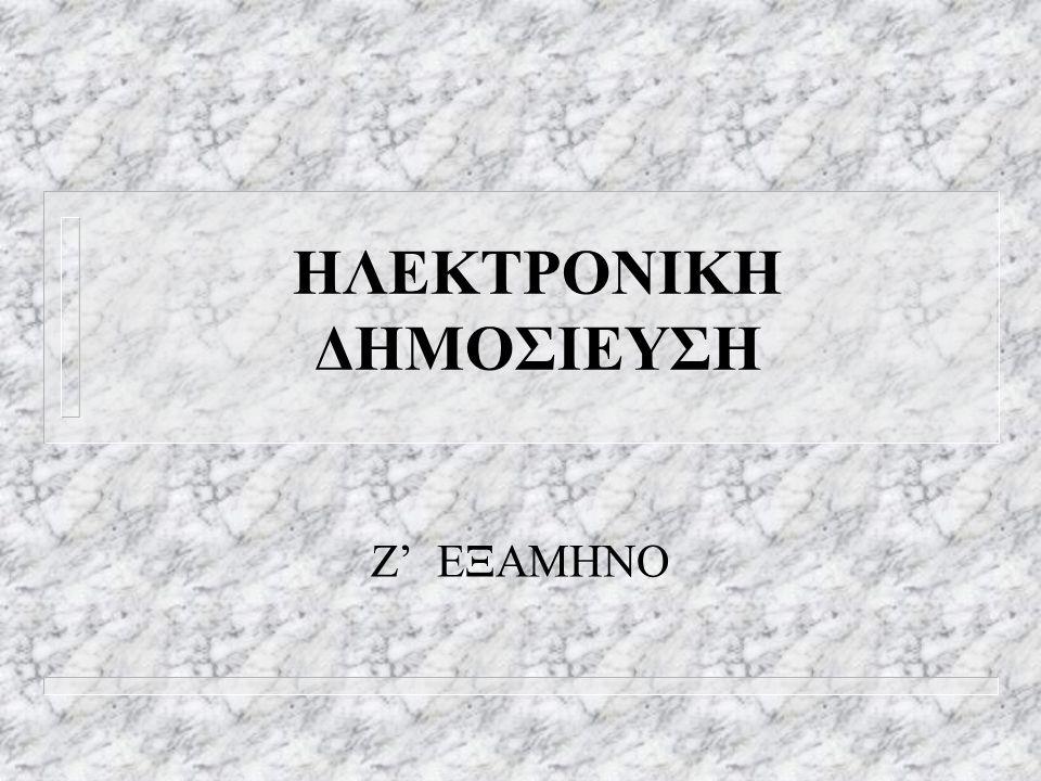 ΗΛΕΚΤΡΟΝΙΚΗ ΔΗΜΟΣΙΕΥΣΗ Ζ' ΕΞΑΜΗΝΟ