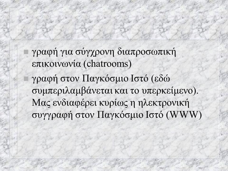 n γραφή για σύγχρονη διαπροσωπική επικοινωνία (chatrooms) n γραφή στον Παγκόσμιο Ιστό (εδώ συμπεριλαμβάνεται και το υπερκείμενο).
