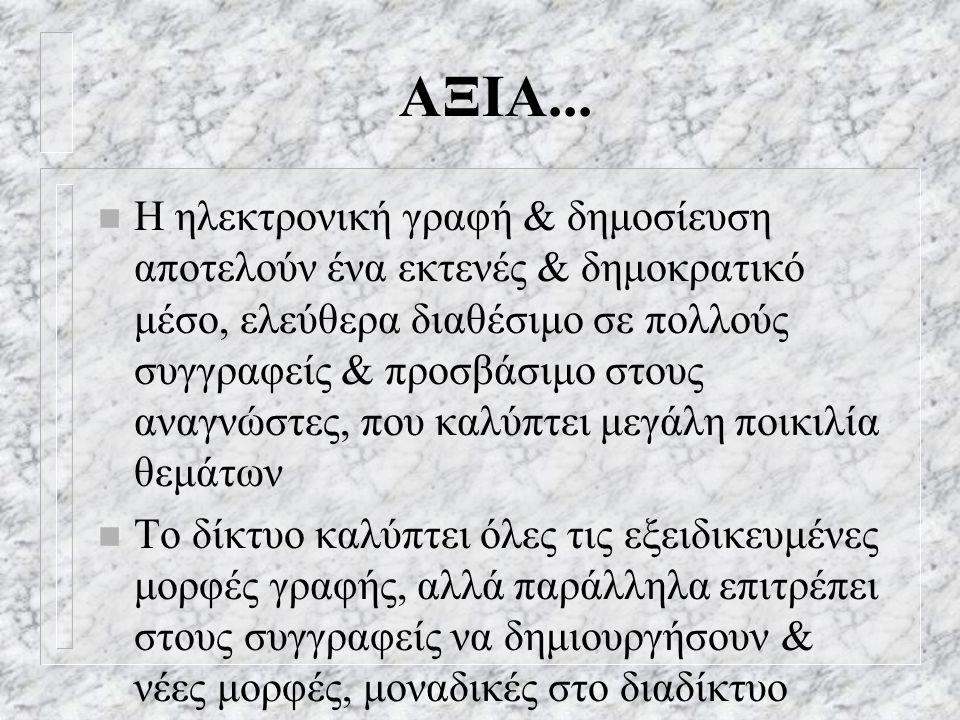 ΑΞΙΑ...