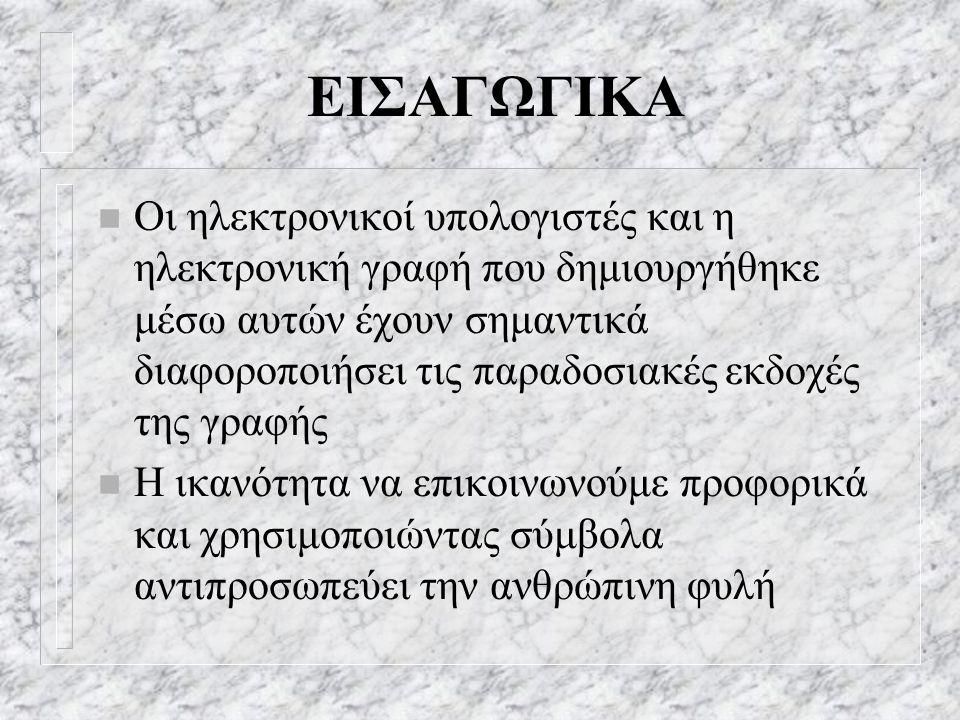 ΕΙΣΑΓΩΓΙΚΑ...