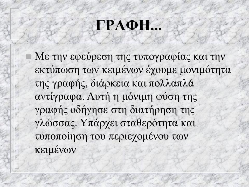 ΓΡΑΦΗ...