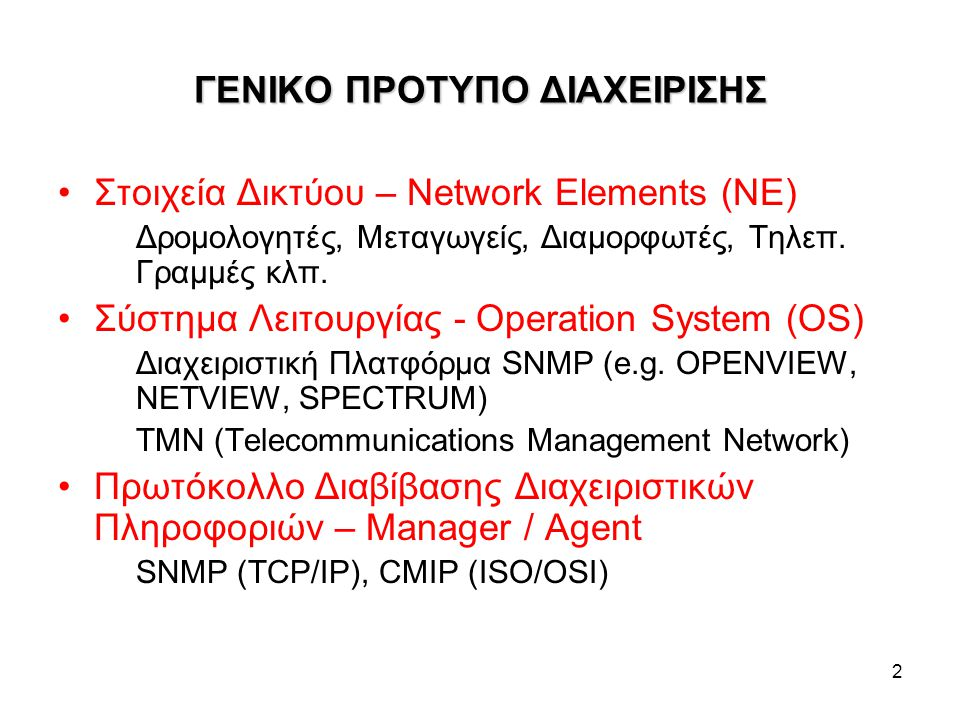 23 ΤΟ ATHENS INTERNET EXCHANGE (AIX) ΤΟ ATHENS INTERNET EXCHANGE (AIX) Πρωτοβουλία του Ε.Μ.Π.