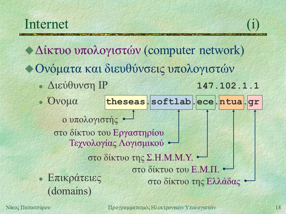 18Νίκος Παπασπύρου Προγραμματισμός Ηλεκτρονικών Υπολογιστών Internet(i) l Επικράτειες (domains) στο δίκτυο της Ελλάδας στο δίκτυο του Ε.Μ.Π.