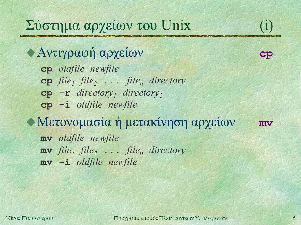 16Νίκος Παπασπύρου Προγραμματισμός Ηλεκτρονικών Υπολογιστών Βασική λειτουργία του vi(vi) u Εύρεση συμβολοσειράς / xxxεύρεση προς τα εμπρός .