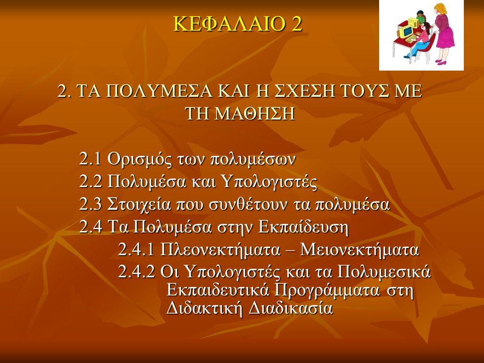 ΚΕΦΑΛΑΙΟ 1 1.