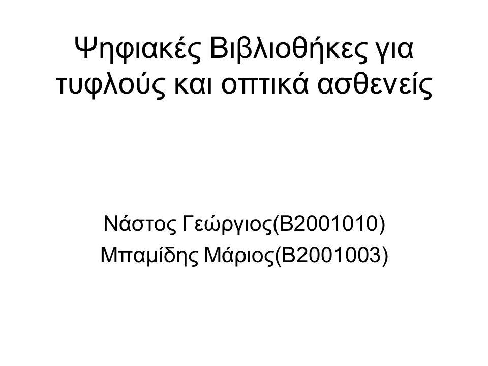Ψηφιακές Βιβλιοθήκες για τυφλούς και οπτικά ασθενείς Νάστος Γεώργιος(Β2001010) Μπαμίδης Μάριος(Β2001003)