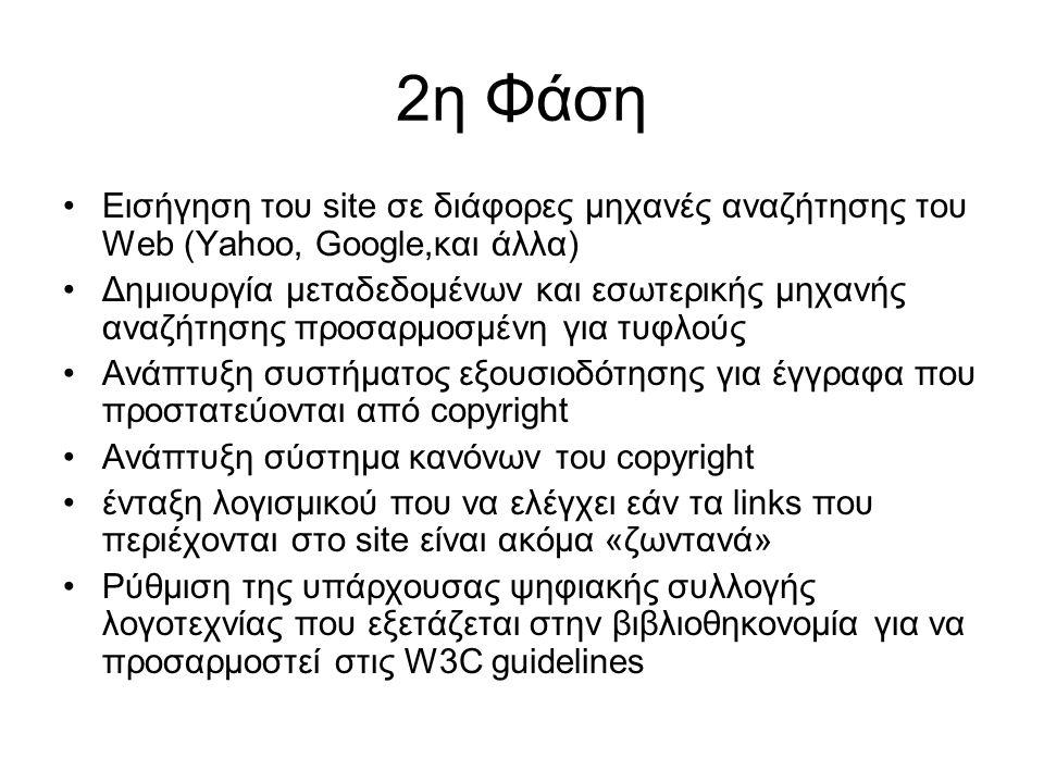 2η Φάση Εισήγηση του site σε διάφορες μηχανές αναζήτησης του Web (Yahoo, Google,και άλλα) Δημιουργία μεταδεδομένων και εσωτερικής μηχανής αναζήτησης π