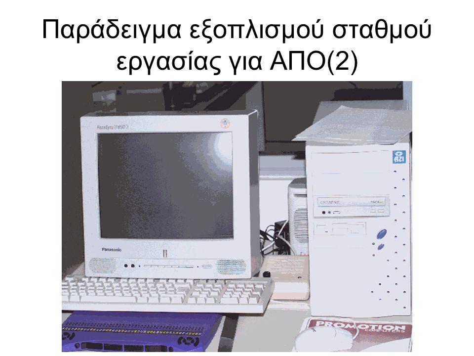 Παράδειγμα εξοπλισμού σταθμού εργασίας για ΑΠΟ(2)