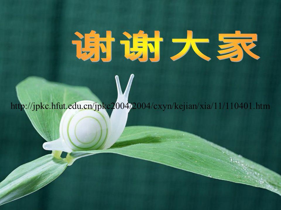 19 http://jpkc.hfut.edu.cn/jpkc2004/2004/cxyn/kejian/xia/11/110401.htm
