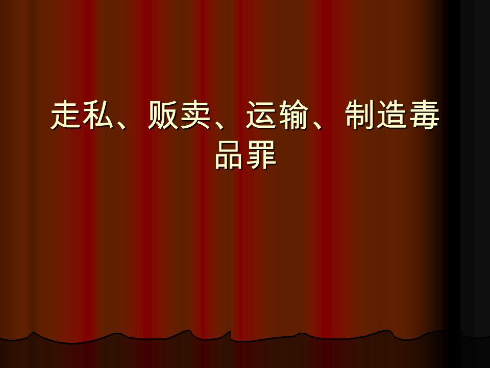 (2) 贩卖毒品罪的既遂与未遂 (2) 贩卖毒品罪的既遂与未遂 转移给买方为既遂 转移给买方为既遂 毒品实际上没有转移时,即使已经达成转 移的协议,或者行为人已经获得了利益, 毒品实际上没有转移时,即使已经达成转 移的协议,或者行为人已经获得了利益, 不宜认定为既遂 不宜认定为既遂