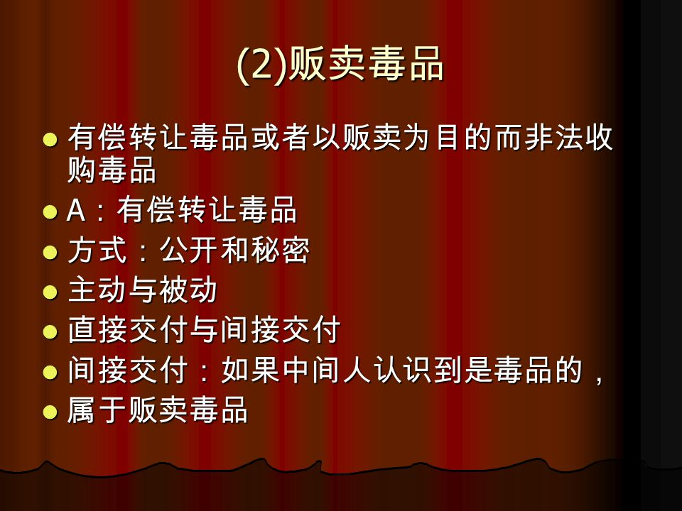 ( 四 ) 处罚 ( 四 ) 处罚 根据刑法第 347 条第 2 款之规定,犯本罪的,有下 列情形之一的,处十五年有期徒刑、无期徒刑或 者死刑,并处没收财产: 根据刑法第 347 条第 2 款之规定,犯本罪的,有下 列情形之一的,处十五年有期徒刑、无期徒刑或 者死刑,并处没收财产: (1) 走私、贩卖、运输、制造鸦片一千克以上、海 洛因或者甲基苯丙胺五十克以上或者其他毒品数 量大的;这里的其他毒品数量大,根据第 1 条的规 定,是指下列情形之一的: (1) 走私、贩卖、运输、制造鸦片一千克以上、海 洛因或者甲基苯丙胺五十克以上或者其他毒品数 量大的;这里的其他毒品数量大,根据第 1 条的规 定,是指下列情形之一的: ①苯丙胺类毒品 ( 甲基苯丙胺除外 ) 一百克以上; ①苯丙胺类毒品 ( 甲基苯丙胺除外 ) 一百克以上; ②大麻油五千克、大麻脂十千克、大麻叶及大麻 烟一百五千克以上; ②大麻油五千克、大麻脂十千克、大麻叶及大麻 烟一百五千克以上;