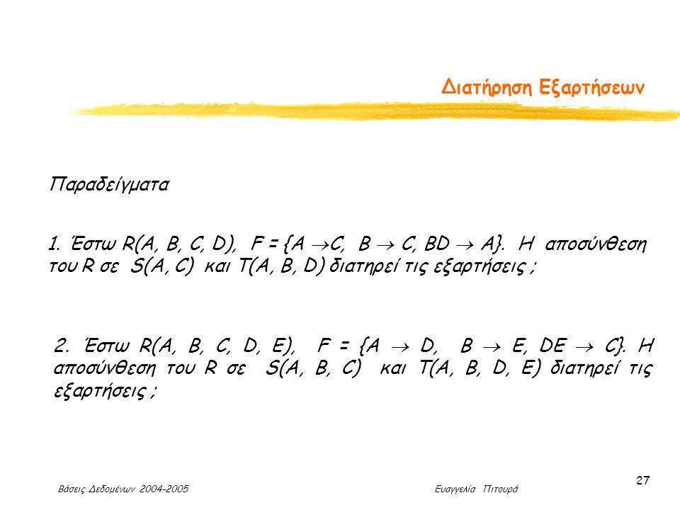 Βάσεις Δεδομένων 2004-2005 Ευαγγελία Πιτουρά 27 Διατήρηση Εξαρτήσεων 1.