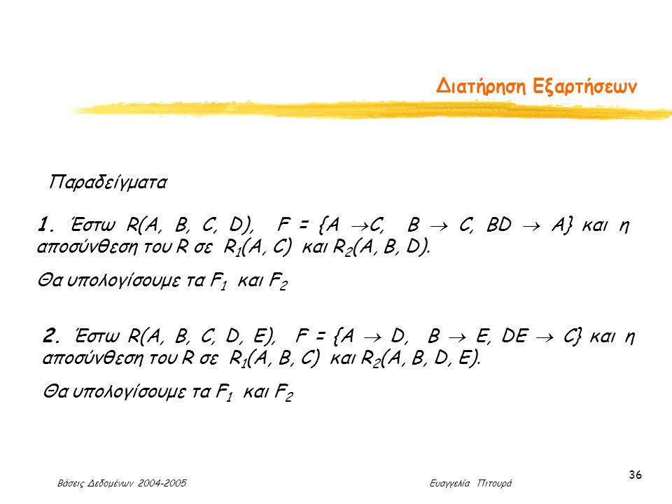 Βάσεις Δεδομένων 2004-2005 Ευαγγελία Πιτουρά 36 Διατήρηση Εξαρτήσεων 1.