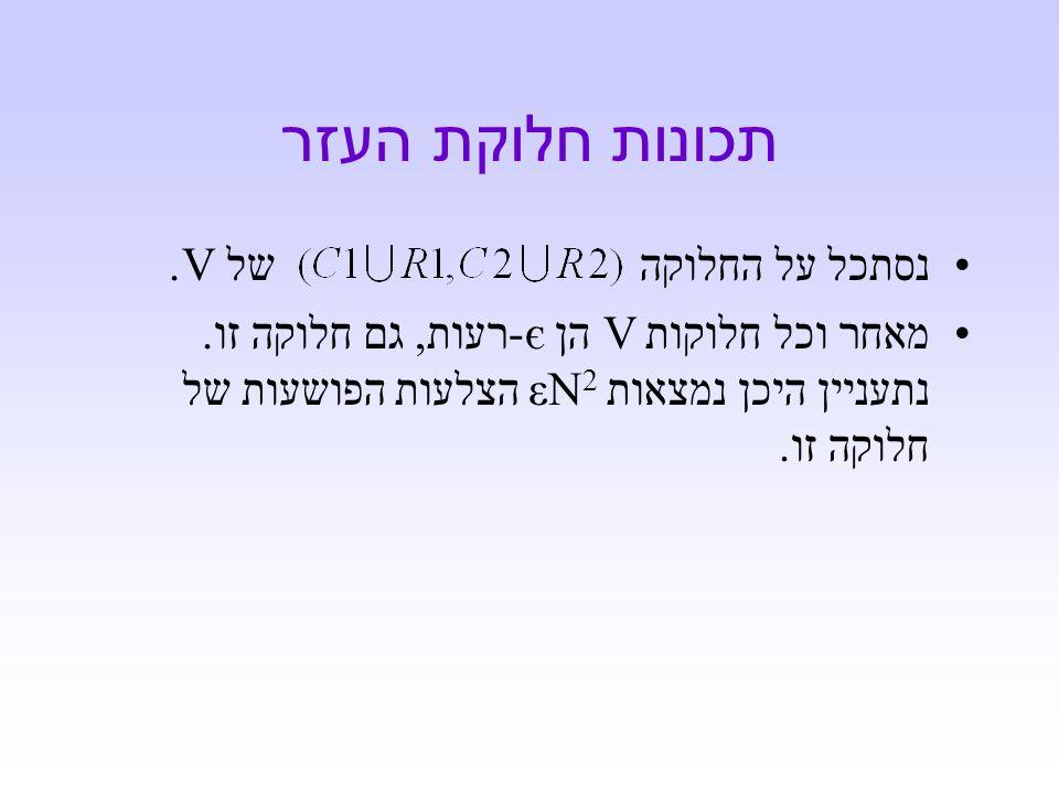 תכונות חלוקת העזר נסתכל על החלוקה של V. מאחר וכל חלוקות V הן є-רעות, גם חלוקה זו.