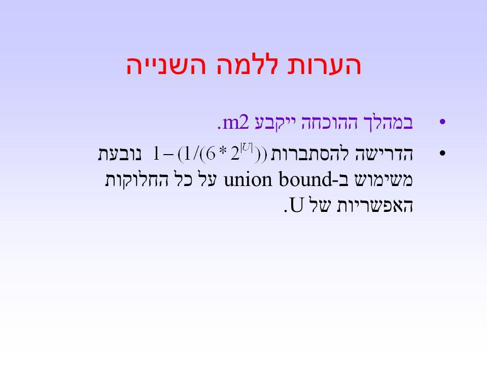 הערות ללמה השנייה במהלך ההוכחה ייקבע m2. הדרישה להסתברות נובעת משימוש ב-union bound על כל החלוקות האפשריות של U.