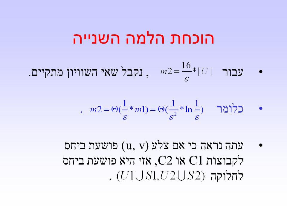 הוכחת הלמה השנייה עבור, נקבל שאי השוויון מתקיים. כלומר. עתה נראה כי אם צלע (u, v) פושעת ביחס לקבוצות C1 או C2, אזי היא פושעת ביחס לחלוקה.