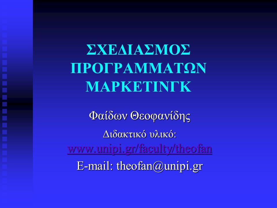 ΣΧΕΔΙΑΣΜΟΣ ΠΡΟΓΡΑΜΜΑΤΩΝ ΜΑΡΚΕΤΙΝΓΚ Φαίδων Θεοφανίδης Διδακτικό υλικό: www.unipi.gr/faculty/theofan www.unipi.gr/faculty/theofan E-mail: theofan@unipi.