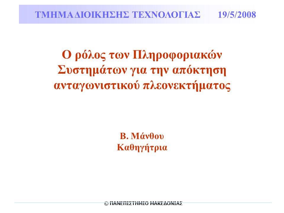 © ΠΑΝΕΠΙΣΤΗΜΙΟ ΜΑΚΕΔΟΝΙΑΣ Ο ρόλος των Πληροφοριακών Συστημάτων για την απόκτηση ανταγωνιστικού πλεονεκτήματος Β.