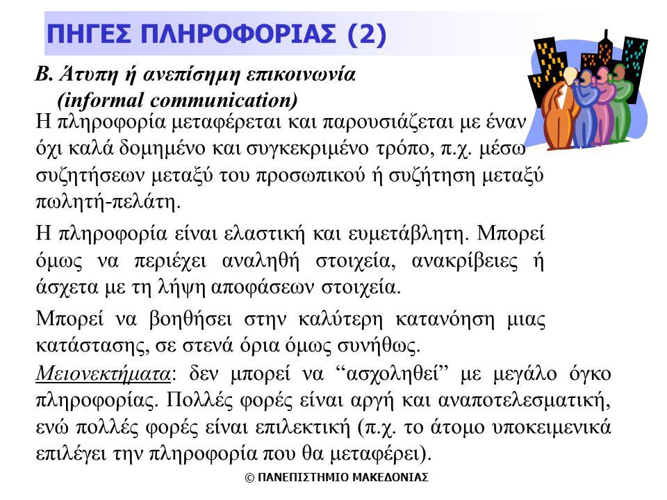 © ΠΑΝΕΠΙΣΤΗΜΙΟ ΜΑΚΕΔΟΝΙΑΣ ΠΗΓΕΣ ΠΛΗΡΟΦΟΡΙΑΣ (2) Β.