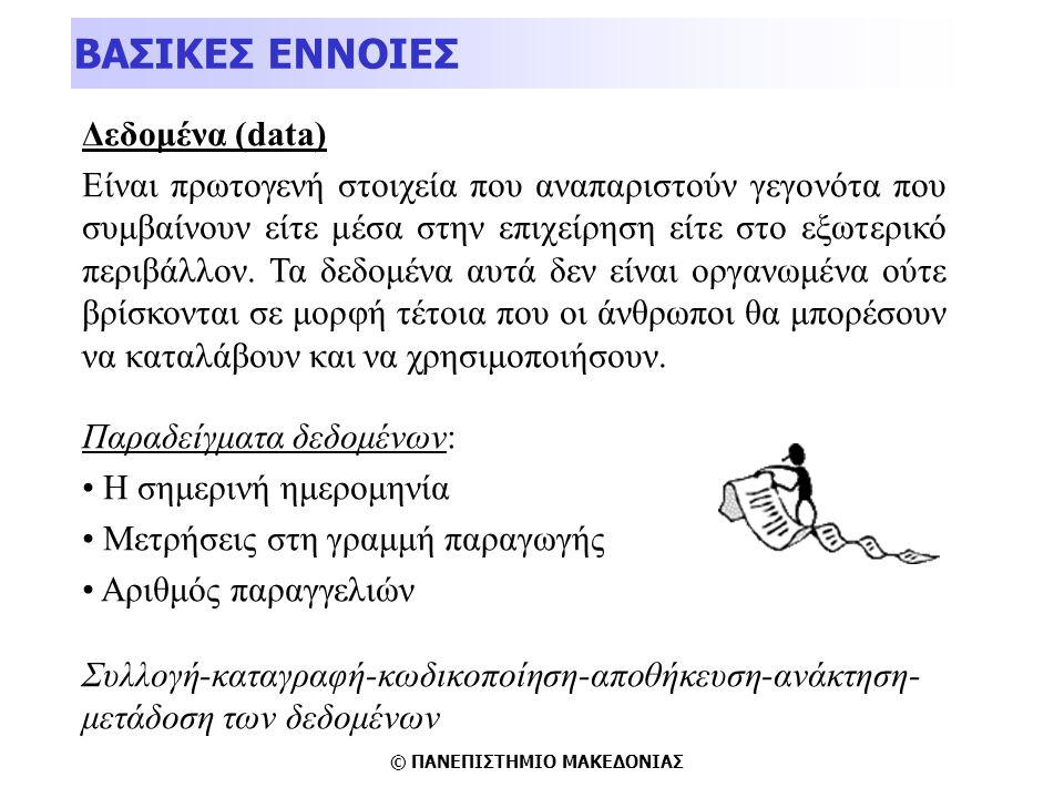 © ΠΑΝΕΠΙΣΤΗΜΙΟ ΜΑΚΕΔΟΝΙΑΣ Κύκλος Ζωής Δεδομένων Πηγή: Οικονόμου & Γεωργόπουλος (1995), Πληροφοριακά Συστήματα για τη Διοίκηση Επιχειρήσεων.
