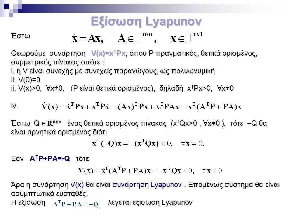 Εξίσωση Lyapunov Έστω Θεωρούμε συνάρτηση V(x)=x T Px, όπου P πραγματικός, θετικά ορισμένος, συμμετρικός πίνακας οπότε : i. η V είναι συνεχής με συνεχε