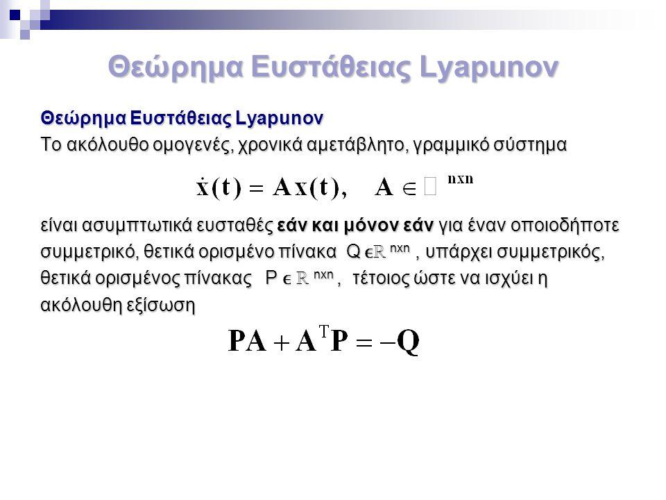 Θεώρημα Ευστάθειας Lyapunov Το ακόλουθο ομογενές, χρονικά αμετάβλητο, γραμμικό σύστημα είναι ασυμπτωτικά ευσταθές εάν και μόνον εάν για έναν οποιοδήπο