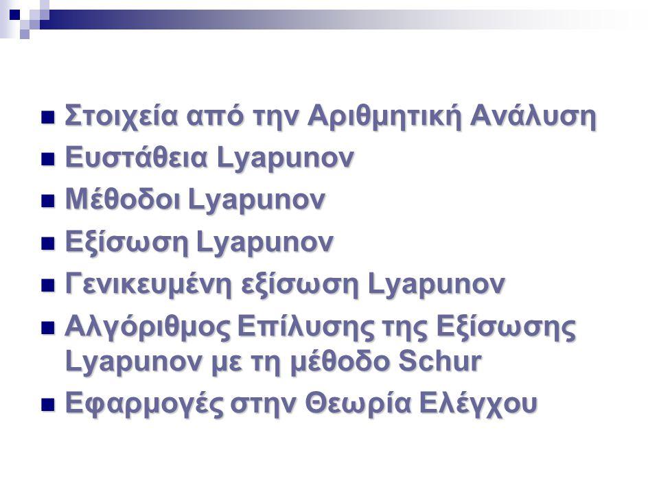 Στοιχεία από την Αριθμητική Ανάλυση Στοιχεία από την Αριθμητική Ανάλυση Ευστάθεια Lyapunov Ευστάθεια Lyapunov Μέθοδοι Lyapunov Μέθοδοι Lyapunov Εξίσωσ
